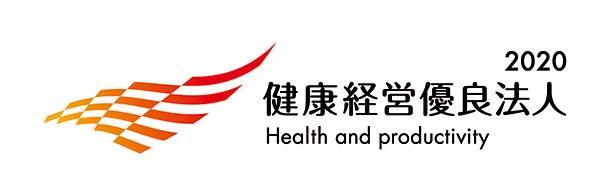ロゴ,健康経営優良法人2020(大規模法人部門)